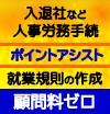 yamazaki-legal.sakura